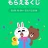LINE Pay 『春の超Payトク祭』 其の2