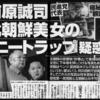 ◇前原誠司氏、北朝鮮でのハニートラップ?
