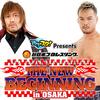 新日本プロレス大阪城ホール大会 このタイトルマッチの結果でKENTAの価値は変わるのか