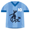 【サッカー】オシャレでカッコいいユニフォームを選んでみた!