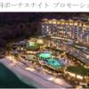 2019年12月 コモド&バリ島旅行 準備編③ ~ コモド島(フローレス島)では憧れのAYANAホテルを予約♪ ~