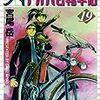 『アオバ自転車店 19』 宮尾岳 ヤングキングコミックス 少年画報社
