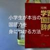 小学生が本当の国語力を身につける方法 ふくしま式福島隆史先生の紹介