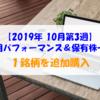 【株式】週間運用パフォーマンス&保有株一覧(2019.10.18時点) 1銘柄を追加購入