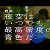 新作映画076: 『映画 夜空はいつでも最高密度の青色だ』