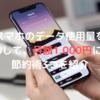 スマホのデータ使用量を1/10して、月1,000円にした節約術3つを紹介【格安SIMユーザーも必見!】