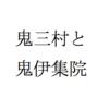 Huluオリジナルのバラエティー「鬼三村」に伊集院光が登場