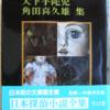 角田喜久雄「日本探偵小説全集 3」(創元推理文庫)