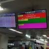 台湾弾丸旅行5~台湾のマッサージと九份へ向かうバス
