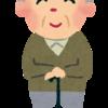 【老後への備え】iDeCo(イデコ)について