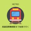MRT美麗島駅から高雄国際機場駅まで始発で行く