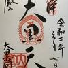 御朱印集め 比叡山延暦寺東塔エリア3(HieizanEnryakuji-Todoarea3):滋賀