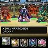 level.1656【スライム系15%UP】第196回闘技場ランキングバトル5日目