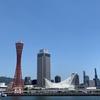 ハイカラでおしゃれな街、神戸の人気は下降気味?
