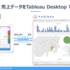 Tableau Desktop で スマレジ の売上データを可視化