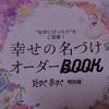赤すぐ「幸せの名づけオーダーBOOK」が届きました。34週3日目