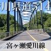 【動画】神奈川県道514号 宮ヶ瀬愛川線