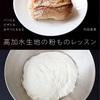 【高加水生地の粉ものレッスン】私にもパンは焼けるのか?