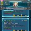 【武器錬成】21個目っ!