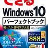 Windows10でスタートメニューが開かない・シャットダウンできない