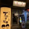代々木駅すぐ・古民家アジアン料理〜炭火焼アジアン酒場アローイ兄弟〜