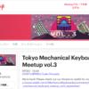 201709_Tokyo mecanical keyboard meetup vol.3 (前編)