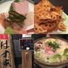 金沢の「れんこん」がおいしいんですよ。