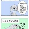 【犬猫漫画】youtuber レイ・その2