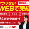 来店不要!WEB申込で24時間キャッシング受付中!