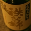『秩父錦 特別純米酒』豊かな自然に育まれる、滑らかな口当たりの純米酒。
