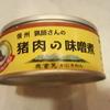 海老名のビナウォークで猪肉の味噌煮なる缶詰を買ってきました。