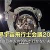 世界宇宙飛行士会議2018、開催地はあの国…!?