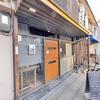 【玉造 マツシタキッチン】 長屋リノベの洒落たカフェで濃厚チーズケーキを頂く
