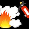 家庭用消火器について調べたのでオススメの紹介