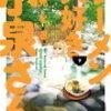 「ラーメン大好き小泉さん」9巻がおすすめ!あらすじ、面白い所は?