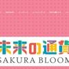 謎の多い日本の仮想通貨「SAKURA BLOOM(SKB)」とは?