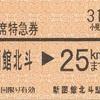 新函館北斗→25kmまで 自由席特急券
