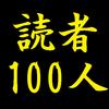 【運営報告】読者100人達成! 読者を増やす3つの方法