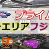 【動画解説】プライムシューター/ガチエリア/フジツボスポーツクラブ 1戦目