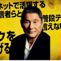 石川典行、野田草履がビートたけしと超会議で共演!!