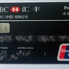 HSBC CHINAからキャッシュカードが届いた