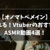 『オノマトペ』眠れる!VtuberのおすすめASMR動画4選!【2021/3パート⑤】