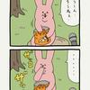 スキウサギ「心配」