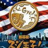 『銀幕版 スシ王子! ~ニューヨークへ行く~』Yo!SUSHI PRINCE!