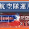 【2017夏イベ】 E4丙 2