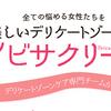 【薬用イビサクリーム】はデリケートゾーンの黒ずみ専用!