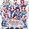 【店舗別特典】「B-PROJECT~鼓動*アンビシャス~ BRILLIANT*PARTY」Blu-ray/DVD 2017年3月22日発売予定