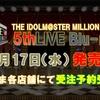 ミリ5thDay2 ダイジェスト映像が公開!!