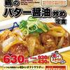 松屋さん、新メニューでにんにくのやべーやつを投入wwwww