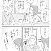 妊活記録2人目(29〜31)